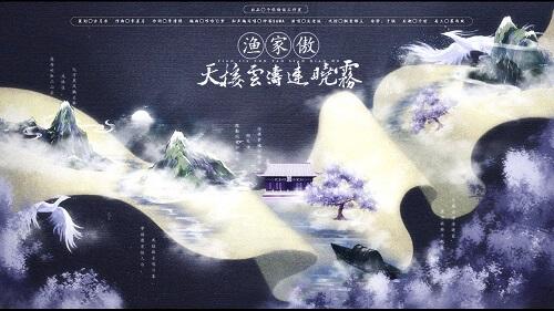 Yu Jia Ao Tian Jie Yun Tao Lian Xiao Wu 渔家傲·天接云涛连晓雾 Fishermen Proud Of The Day To Meet The Clouds And Waves Even Dawn Fog Lyrics 歌詞 With Pinyin By Hui Lao Ban 灰老板
