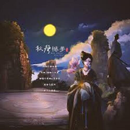Qiu Sheng Han Meng 秋声憾梦 The Autumn Regrets Dream Lyrics 歌詞 With Pinyin By Xia Yun Zhu 夏云竹 Huang Qi 黄麒 Eros