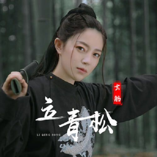 Li Qing Song 立青松 Set The Pine Lyrics 歌詞 With Pinyin By Xuan Shang 玄觞