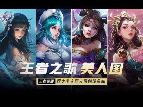 wang zhe rong yao