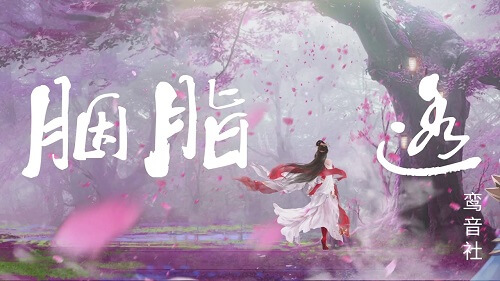 Yan Zhi Tou 胭脂透 Rouge Through Lyrics 歌詞 With Pinyin By Luan Yin She 鸾音社