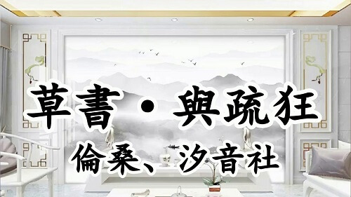 Cao Shu Yu Shu Kuang 草书与疏狂 Cursive Writing And Neglect Lyrics 歌詞 With Pinyin By Lun Sang 伦桑 Xi Yin She 汐音社 TheSeaing