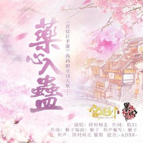 Yao Xin Ru Gu 药心入蛊 Heart Medicine Into The Method Lyrics 歌詞 With Pinyin By Fei Cun Ke Bei 绯村柯北