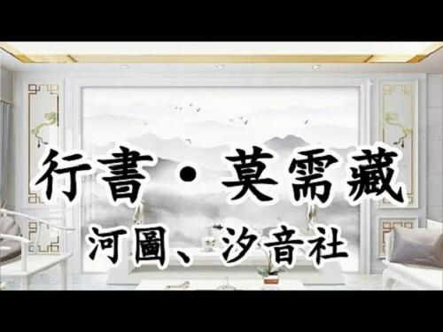 Xing Shu Mo Xu Cang 行书莫需藏 Keep Not Your Books Lyrics 歌詞 With Pinyin By He Tu 河图 Xi Yin She 汐音社 TheSeaing