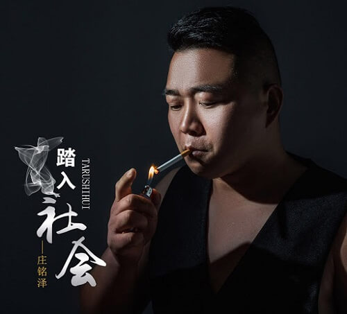 Ta Ru She Hui 踏入社会 Step Into Society Lyrics 歌詞 With Pinyin By Zhuang Ming Ze 庄铭泽