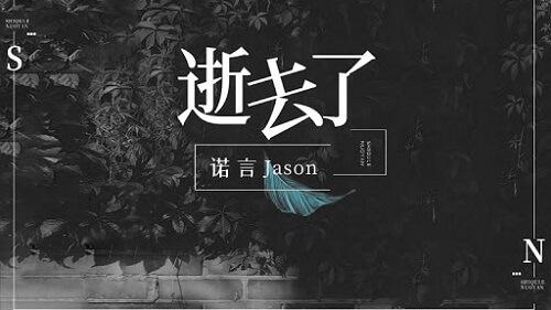 Shi Qu Le 逝去了 Lost Lyrics 歌詞 With Pinyin By Nuo Yan 诺言 Jason