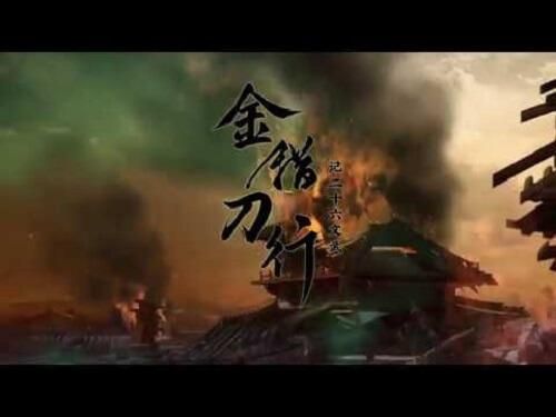 Jin Cuo Dao Xing 金错刀行 Golden Knife Line Wrong Lyrics 歌詞 With Pinyin By Qing Sang 情桑_Eric A Rui Ling Ni Jian Chang 阿睿凌霓剑裳