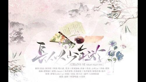 Chang Si Shao Nian You 长似少年游 Looks Like A Teenager Lyrics 歌詞 With Pinyin By Amuro