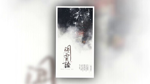 Wen Ling Yu 闻灵语 WenLing Language Lyrics 歌詞 With Pinyin By Fan Tuan Jun Zi 饭团君子