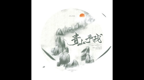 Qing Shan Yu Wo 青山予我 Castle Peak To Me Lyrics 歌詞 With Pinyin By Li Wen Xiang 李蚊香 Er Shen 贰婶