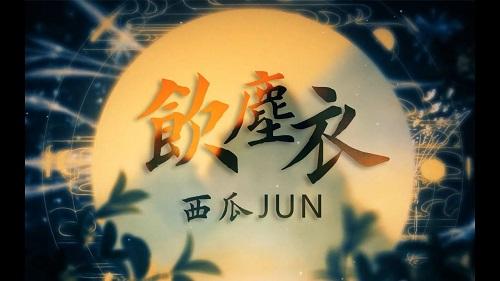 Yin Chen Yi 饮尘衣 Drink Dust Coat Lyrics 歌詞 With Pinyin By Xi Gua 西瓜 JUN