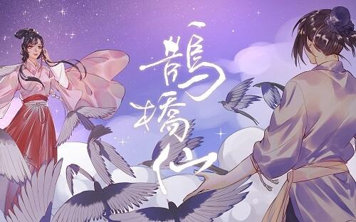 Que Qiao Xian Xian Yun Nong Qiao 鹊桥仙纤云弄巧 Queqiao Fairy Fairy Cloud Skillfully Lyrics 歌詞 With Pinyin By Winky Shi Winky诗