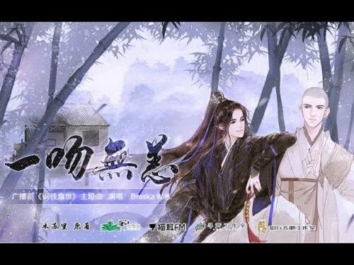 Yi Wen Wu Yang 一吻无恙 A Kiss And Lyrics 歌詞 With Pinyin By Braska W.K