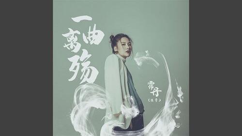 Yi Qu Li Shang 一曲离殇 A Song From Ruin Lyrics 歌詞 With Pinyin By Pei Dan 霈丹