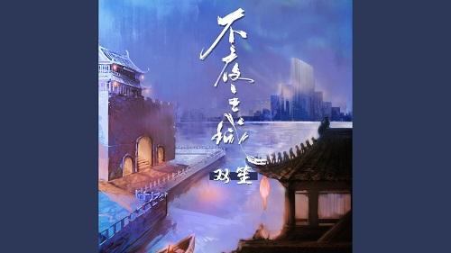 Bu Ye Zhi Cheng 不夜之城 No Night City Lyrics 歌詞 With Pinyin By Shuang Sheng 双笙