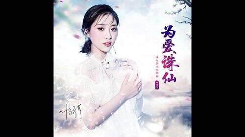 Wei Ai Zhu Xian 为爱诛仙 For Love Lyrics 歌詞 With Pinyin By Ye Xuan Qing 叶炫清