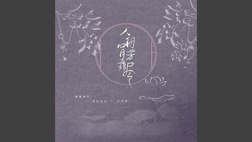 Ren Jian Si Yue Fang Fen Jin 人间四月芳菲尽 April Is The Best Month On Earth Lyrics 歌詞 With Pinyin By Jiang Ping Guo 江苹果 Yu Lu Shen Gu 御鹿神谷 Ruo Yi Zhi Bai 若以止白