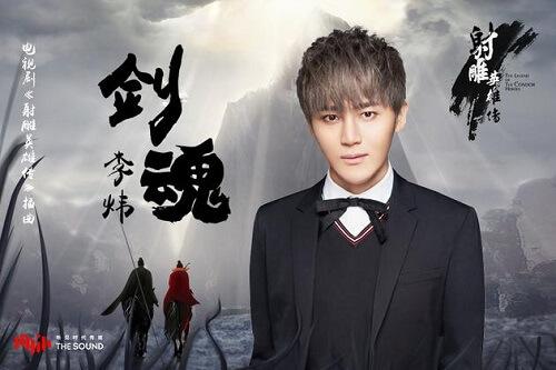 Jian Hun 剑魂 Sword Of Soul Lyrics 歌詞 With Pinyin By Li Wei 李炜 Well Lee