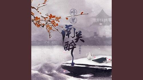 Nan Guan Zui 南关醉 Nanguan Drunk Lyrics 歌詞 With Pinyin By Yi Ge Sai Ting 伊格赛听 Ye Li 叶里