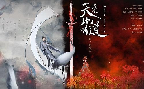 Tian Di You Dao 天地有道 Heaven And Earth Youdao Lyrics 歌詞 With Pinyin By Pai Gu Jiao Zhu 排骨教主