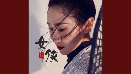 Nv Xia 女侠 Woman Lyrics 歌詞 With Pinyin By Yi Ke Xiao Cong 一棵小葱 Zhang Xiao Han 张晓涵