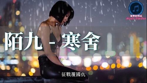 Han She 寒舍 Humble Lyrics 歌詞 With Pinyin By Mo Jiu 陌九