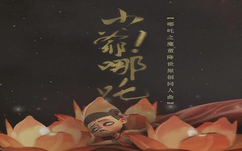 Xiao Ye Ne Zha 小爷哪吒 Small Ye Which Zha Lyrics 歌詞 With Pinyin By Pig Xiao You Pig小优 Mukyo Mu Xi Mukyo木西 Liu Mang Jun 流芒菌