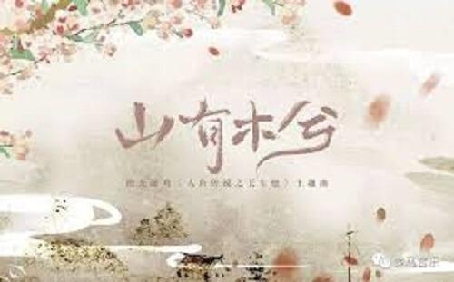Shan You Mu Xi 山有木兮 Mountain Wood Xi Lyrics 歌詞 With Pinyin By Lun Sang 伦桑