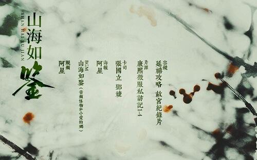 Shan Hai Ru Jian 山海如鉴 Mountains And Seas Lyrics 歌詞 With Pinyin By Yin Pin Guai Wu 音频怪物 Xiao Ai De Ma 小爱的妈