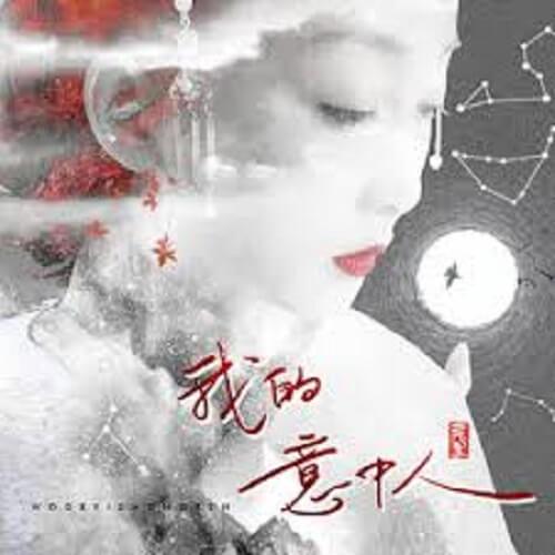 Wang Yu Wang Chuan 忘与忘川 Forget And Forget Lyrics 歌詞 With Pinyin By Ye Li 叶里