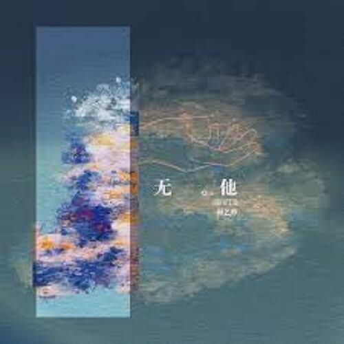 Wu Ta 无他 No He Lyrics 歌詞 With Pinyin By He Yi Sha 何艺纱