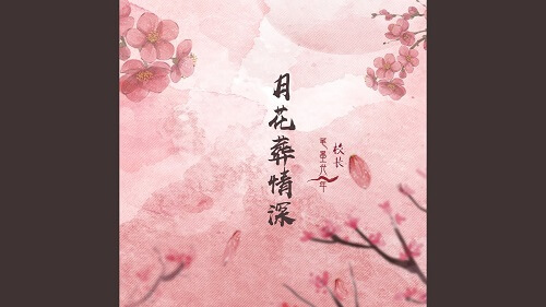 Yue Hua Zang Qing Shen 月花葬情深 Moon Flowers Buried Deep Love Lyrics 歌詞 With Pinyin By Bi Mo Guang Nian 笔墨光年 Xiao Zhang 校长