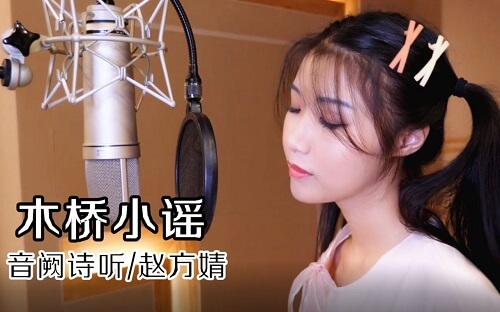Mu Qiao Xiao Yao 木桥小谣 Wooden Bridge Lyrics 歌詞 With Pinyin By Zhao Fang Jing 赵方婧 Yin Que Shi Ting 音阙诗听