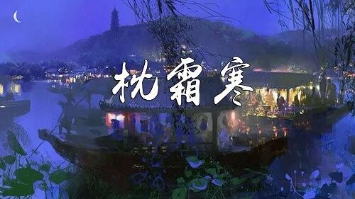 Zhen Shuang Han 枕霜寒 Pillow Frostbite Lyrics 歌詞 With Pinyin By Luan Yin She 鸾音社