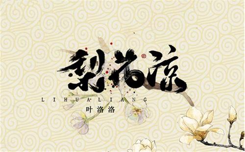 Li Hua Liang 梨花凉 Pear Flower Cool Lyrics 歌詞 With Pinyin By Ye Luo Luo 叶洛洛