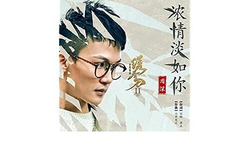 Nong Qing Dan Ru Ni 浓情淡如你 Love Is Light As You Lyrics 歌詞 With Pinyin By Zhou Shen 周深 Charlie