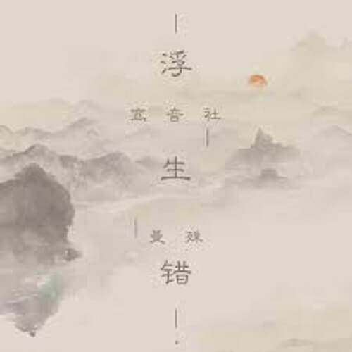 Fu Sheng Cuo 浮生错 You Can't Wrong Lyrics 歌詞 With Pinyin By Luan Yin She 鸾音社