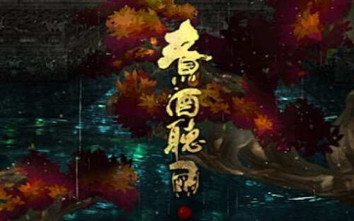 Zhu Jiu Ting Yu 煮酒听雨 Cooking Wine Rain Lyrics 歌詞 With Pinyin By Wu En 吾恩