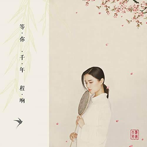 Deng Ni Qian Nian 等你千年 Waiting For You Thousand Years Lyrics 歌詞 With Pinyin By Cheng Xiang 程响
