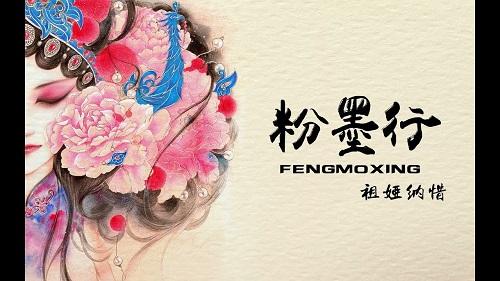 Fen Mo Xing 粉墨行 Powder Ink Line Lyrics 歌詞 With Pinyin By Zu Ya Na Xi 祖娅纳惜