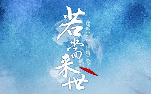 Ruo Dang Lai Shi 若当来世 If When The Afterlife Lyrics 歌詞 With Pinyin By Ming Yue 冥月 Mario