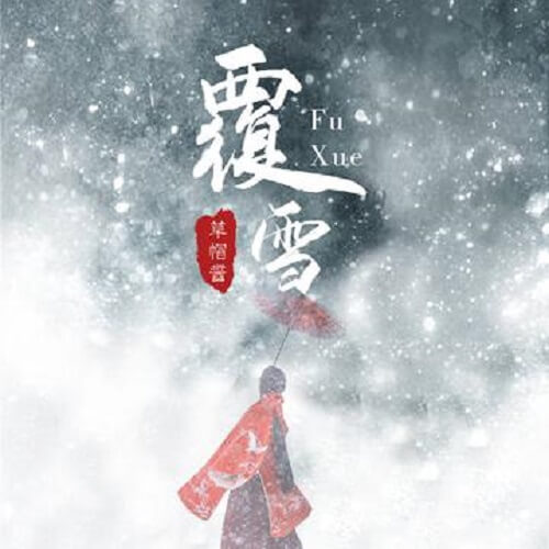 Fu Xue 覆雪 Snow Covered Lyrics 歌詞 With Pinyin By Cao Mao Jiang 草帽酱