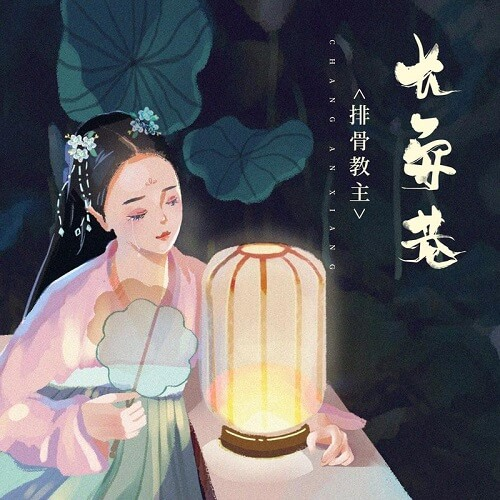 Chang An Xiang 长安巷 Changan Street Lyrics 歌詞 With Pinyin By Pai Gu Jiao Zhu 排骨教主 Spareribs Leader