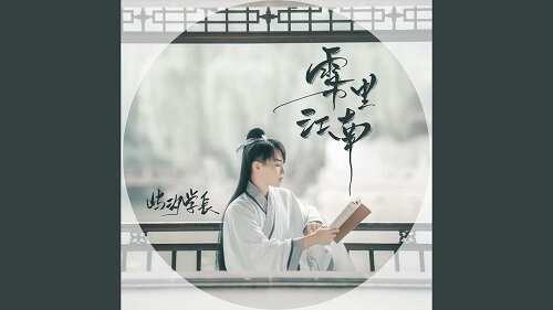 Wu Li Jiang Nan 雾里江南 Fog In Jiangnan Lyrics 歌詞 With Pinyin By Yu Xi Xue Zhang 屿汐学长