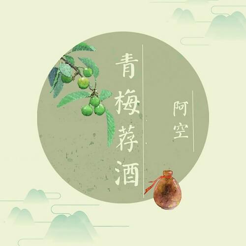 Qing Mei Jian Jiu 青梅荐酒 Ome Recommended Wine Lyrics 歌詞 With Pinyin By Luan Yin She 鸾音社