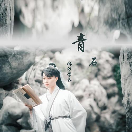 Qing Shi 青石 Bluestone Lyrics 歌詞 With Pinyin By Yu Xi Xue Zhang 屿汐学长