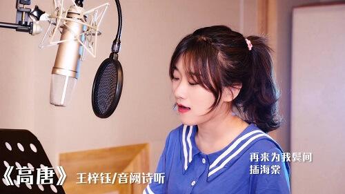 Gao Tang 高唐 Gaotang Lyrics 歌詞 With Pinyin By Yin Que Shi Ting 音阙诗听 Interestingcn Wang Zi Yu 王梓钰