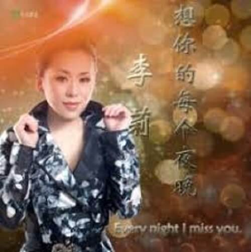 Xiang Ni De Mei Ge Ye Wan 想你的每个夜晚 Think Of You Every Night Lyrics 歌詞 With Pinyin By Li Li 李莉