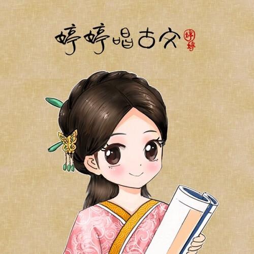 Yan Men Tai Shou Xing 雁门太守行 Wild Goose Door Guard Line Lyrics 歌詞 With Pinyin By Ting Ting 婷婷