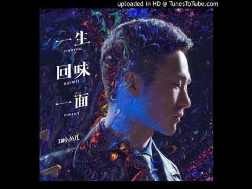 Yi Sheng Hui Wei Yi Mian 一生回味一面 After A Lifetime Lyrics 歌詞 With Pinyin By Xiao Yu Er 小鱼儿